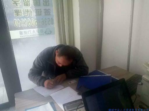 日本研修生亲属签订保证合同